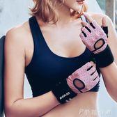 健身手套男女運動護腕器械訓練單杠鍛煉護具裝備引體向上半指防滑  伊鞋本鋪