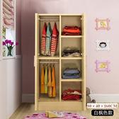 快速出貨-衣櫃簡約現代經濟型簡易兒童衣櫃2門組裝板式出租房櫃子臥室WY