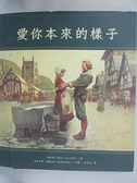 【書寶二手書T1/少年童書_EFD】愛你本來的樣子_原價200_郭恩惠, 陸可鐸