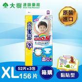 日本境內GOO.N 大王-日本限定(阿福狗)黏貼型增量版紙尿褲XL號156片(52片x3包/箱)-廠商直送 大樹