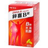 【寶齡生技】鋅喜B錠 (B群、鋅、硒、肌醇)