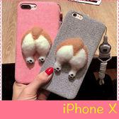 【萌萌噠】iPhone X (5.8吋)  韓國創意可愛立體 柯基犬屁股保護殼 全包軟殼 手機殼 手機套 掛繩