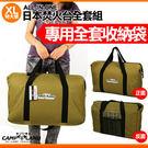 XL號日本焚火台組專用收納袋(烤肉架收納包.收納提袋)推薦哪裡買專賣店【CAMP LAND】