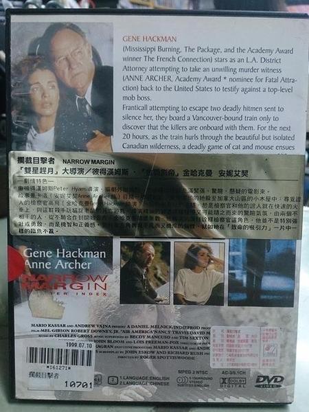 挖寶二手片-H17-040-正版DVD*電影【攔截目擊者】-金哈克曼