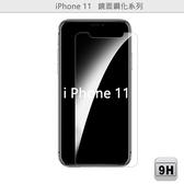 【Ezstick】APPLE IPhone 11 專用 鏡面鋼化玻璃膜 電鍍防指紋 疏水疏油 厚膠 (142x66mm)