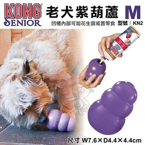 *KING WANG*美國KONG《Senior老犬紫葫蘆》凹槽內部可加花生醬或置零食-M號(KN2)