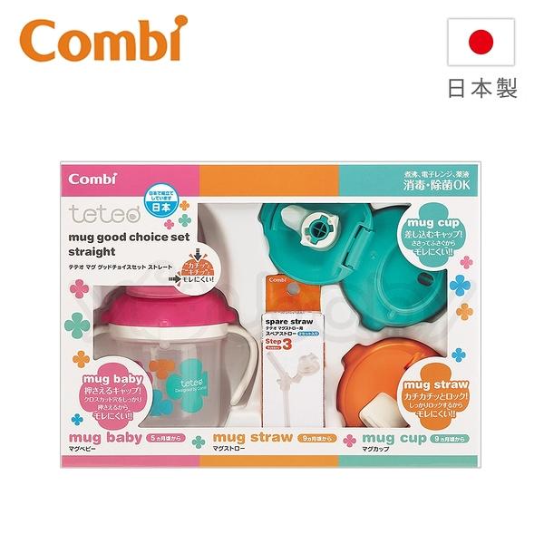 康貝 Combi teteo 喝水訓練杯禮盒組(200ml) 日本製