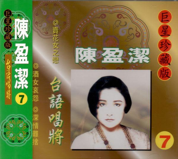 巨星珍藏版 陳盈潔 7 CD (音樂影片購)