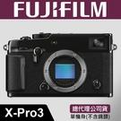 【公司貨】FUJIFILM X-PRO3 黑色 單機身 Body 混合取景器 雙SD卡 富士 XH1 屮R3