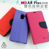 經典 皮套 三星 A8 Plus 6吋 SM-A730 手機殼 A8+ 翻蓋保護套 簡單 方便 低調 素色