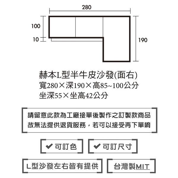 【森可家居】赫本L型半牛皮沙發(面右) 7JX137-4 黑色
