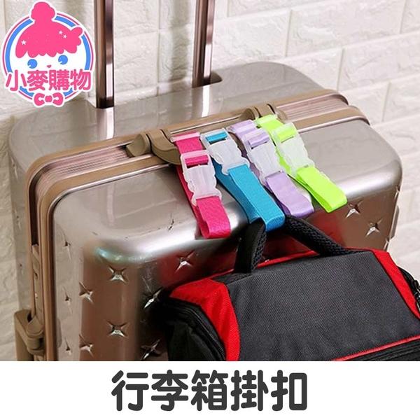 ✿現貨 快速出貨✿【小麥購物】行李箱掛扣 顏色隨機 嬰兒車掛勾 行李束帶 旅行箱扣 扣環【Y479】