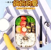 日式304不銹鋼兒童保溫飯盒韓國帶蓋1層成人便攜學生可愛便當盒【叢林之家】