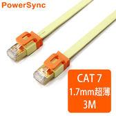 群加 Powersync CAT 7 10Gbps 室內設計款超 高速網路線RJ45 LAN Cable【超薄扁平線】檸檬黃 / 3M (CAT7-EFIMG34)