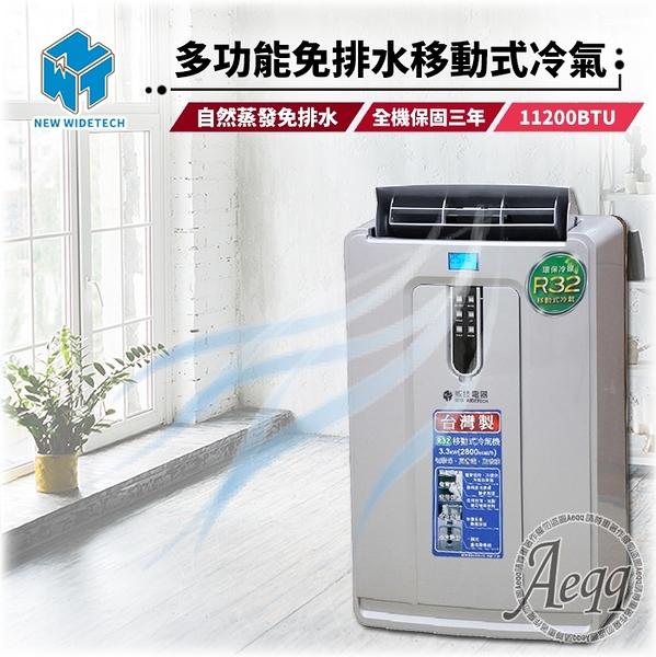 豬頭電器(^OO^) - NEW WIDETECH 威技 多功能免排水移動式冷氣(WAP-332R)雙風管11200BTU