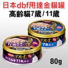 PetLand寵物樂園《日本dbf 》用達金貓罐 - 高齡貓 80g / 2種口味 / 單罐 / 超低價