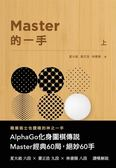Master的一手(上)