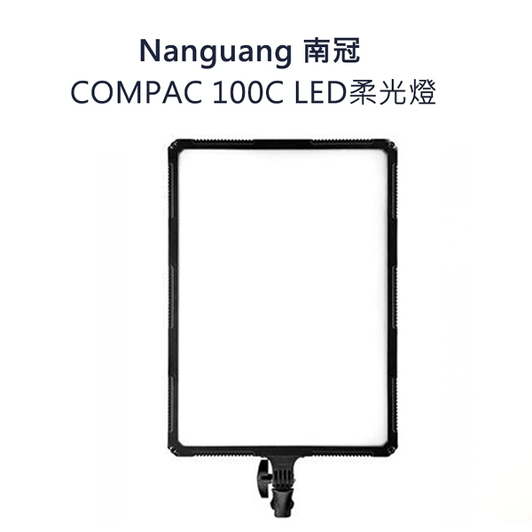 【EC數位】Nanguang 南冠 Compac 100B 雙色溫平板燈 100C 影視燈 補光燈 攝影燈 棚拍 影視燈