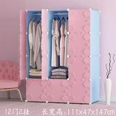 衣櫃經濟型簡約現代組裝實木板式臥室省空間塑料小收納櫥宿舍 台北日光igo