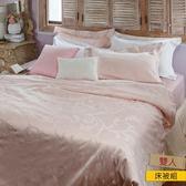 HOLA 琳湘麻代爾緹花床被組雙人