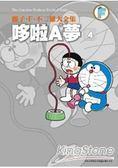 藤子.F.不二雄大全集哆啦A夢04