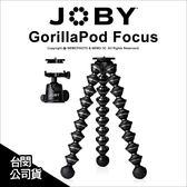 JOBY JB2 GP8 GorillaPod Focus 金剛爪專業單眼腳架 附X雲台 章魚腳架 公司貨 ★24期零利率 ★薪創數位