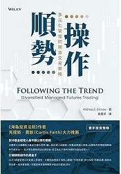 順勢操作:多元化管理的期貨交易策略