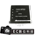 【EC數位】CASIO S10 Z9 Z19 Z20 Z90 FS10 E400專用 NP-60 NP60 高容量防爆