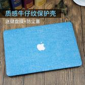 全新macbook蘋果Pro13.3筆記本電腦Air13寸保護殼外殼mac12配件 【快速出貨好康八折】
