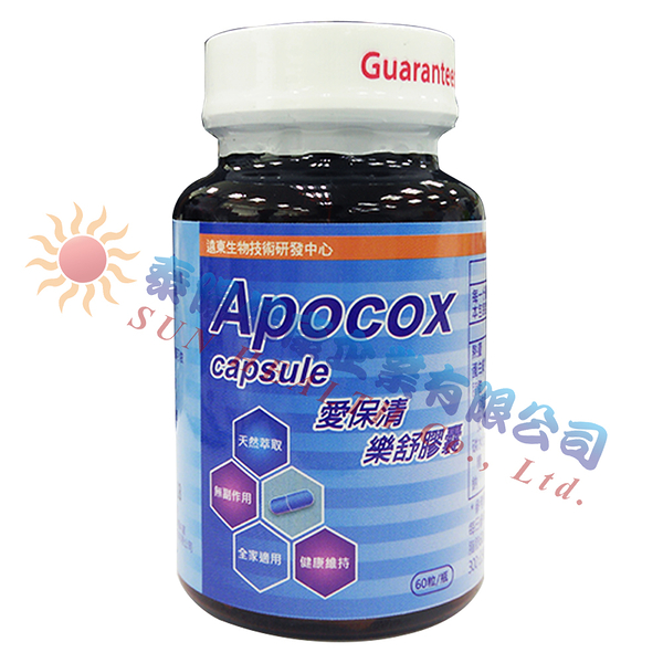 遠東生技Apocox capsule愛保清樂舒膠囊60粒/瓶,贈Apogen幼童著色本一本(送完為止)