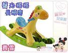 麗嬰兒童玩具館~費雪專櫃.聲光搖搖長頸鹿...