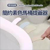 ✭慢思行✭【M124】簡約素色馬桶提蓋器 掀蓋 衛生 乾淨  不髒手 浴室 翻蓋 把手 創意 居家
