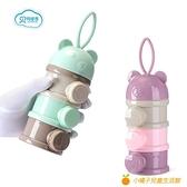 嬰兒裝奶粉盒便攜式外出輔食寶寶分裝小號米粉盒密封奶粉格儲存罐【小橘子】