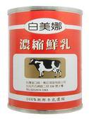 白美娜濃縮牛乳(48瓶)