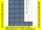 全新書博民逛書店微距下的沈尹默系列之一:沈尹默手卷三種Y23126 張一鳴 編