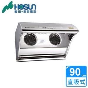 【豪山】VDQ-9705SH熱電流自動除油排油煙機(90CM)
