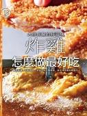 (二手書)炸雞怎麼做最好吃