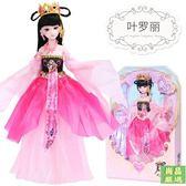 【免運】芭比娃娃小葉羅麗娃娃羅麗仙子低價29公分夜蘿莉冰公主芭比套裝女孩玩具
