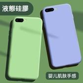 iPhone 6 6S Plus 手機殼 液態矽膠 全包保護套 超薄裸機手感 防摔軟殼 簡約 純色保護殼 iPhone6