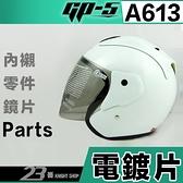GP5 安全帽 GP-5 A613 電鍍鏡片 專用鏡片 適用 A612 A202 YAMAHA SYM 381 3/4罩