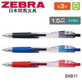 日本 斑馬 Surari 乳化墨水 1.0mm 再生材 真順筆 BNB11 原子筆 /支