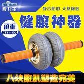 天然橡膠健腹輪 家用腹肌輪腹部鍛煉健身器材軸承雙輪健腹器 米蘭街頭
