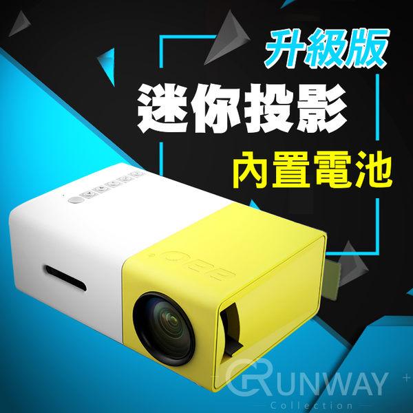 帶電版-(送腳架) 迷你 家用 投影機 微型投影機 迷你投影機 YG300 可攜式 支援AnyCast 電視棒