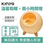 KINYO LED-6540 小寵屋氣氛燈