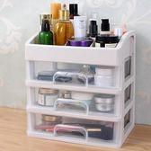抽屜式遙控器化妝品收納盒家用桌面梳妝臺護膚品口紅首飾盒塑料大YYP 俏女孩