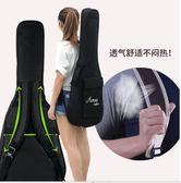 吉他袋吉他包40寸41寸38民謠34通用琴袋子加厚防水雙肩背包36吉它套YYS 伊莎公主