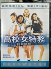 挖寶二手片-F02-011-正版DVD-電影【高校女特務 便利袋裝】三個高中女生能打能騙,徵召當起情報員