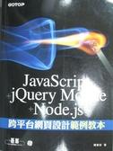 【書寶二手書T5/網路_QIF】JavaScript+jQuery Mobile+Node.js跨平台網頁設計範例教本_