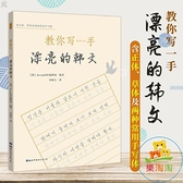 教你寫一手漂亮的韓文韓語練字帖正體草體手寫體樂淘淘