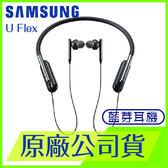 Samsung U Flex 頸環式藍牙耳機 公司貨 三星